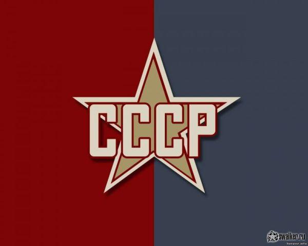 Обои СССР » За державу обидно! Национальный архив ...
