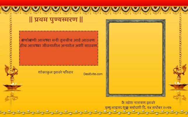 indian wedding invitation background