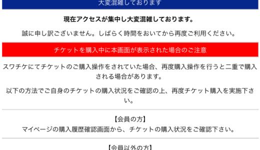 神宮最終戦(10/2)のチケット、みんな買えた?
