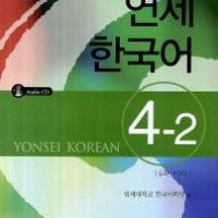 Yonsei Korean 4-2 Textbook: 속담