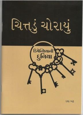 cover of Chitadu Chorayu - Dementia Ni Duniya