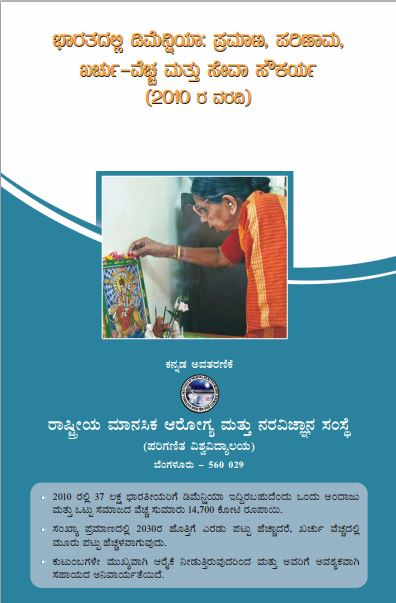 cover of Kannada version of the Executive Summary of the Dementia India Report 2010