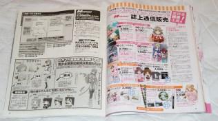 Megami MAGAZINE March 2015 Article 07
