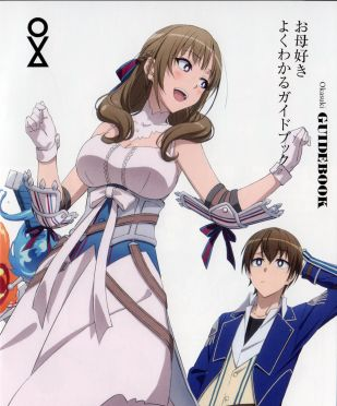 Okaasan Online OVA Blu-Ray Anime 0204