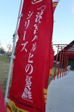 The Melancholy of Haruhi Suzumiya flag at the Musashinosuwareiwa Shrine (武蔵野坐令和神社)