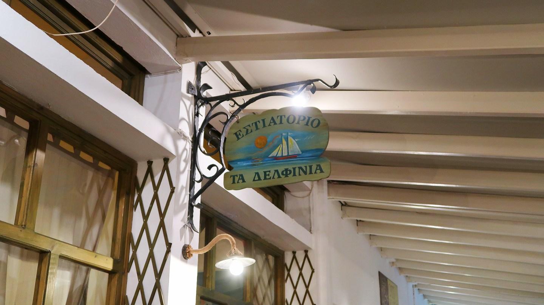 sway the way greece andros ta delfinia restaurant4