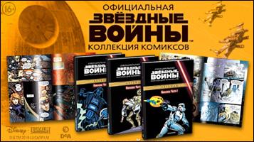 Официальная коллекция комиксов