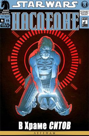 Обложка комикса Звёздные Войны: Наследие #15 — Когти дракона, часть 2