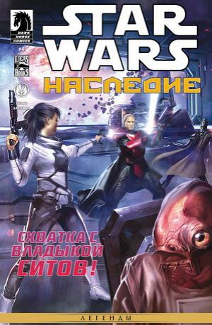 Обложка комикса Звёздные Войны: Наследие-2 #04 — Пленник плавающего мира, часть 4