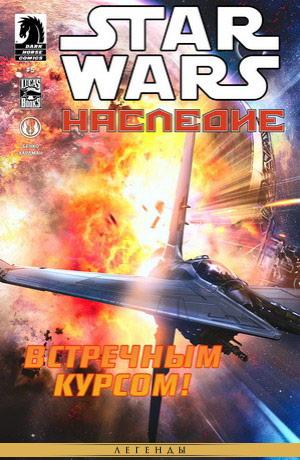 Обложка комикса Звёздные Войны: Наследие-2 #05 — Пленник плавающего мира, часть 5