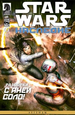 Обложка комикса Звёздные Войны: Наследие-2 #13 — Разыскивается: Аня Соло, часть 3