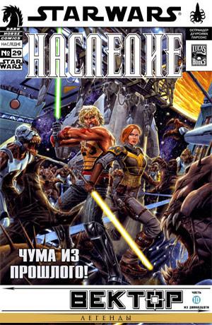 Обложка комикса Звёздные Войны: Наследие #29 — Вектор, часть 10