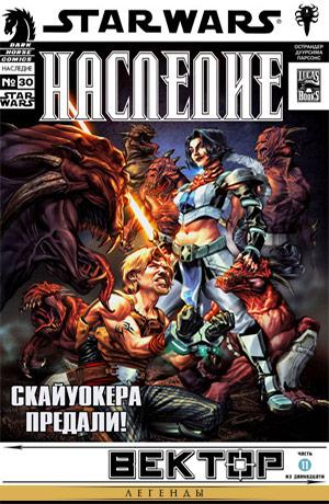 Обложка комикса Звёздные Войны: Наследие #30 — Вектор, часть 11