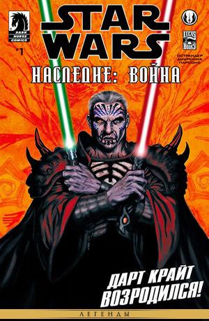 Обложка комикса Звёздные Войны: Наследие — Война #01