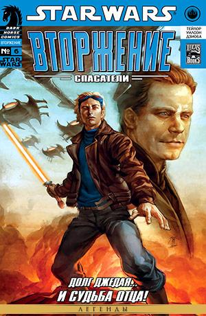 Обложка комикса Звёздные Войны: Вторжение #06 — Спасатели, часть 1