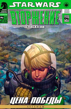 Обложка комикса Звёздные Войны: Вторжение #10 — Спасатели, часть 5