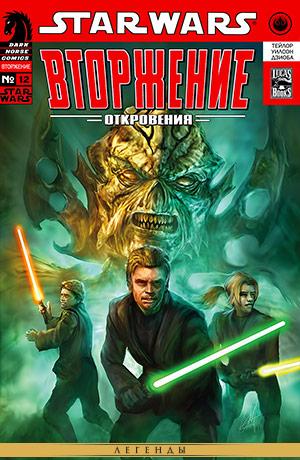 Обложка комикса Звёздные Войны: Вторжение #12 — Откровения, часть 1