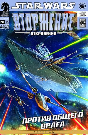 Обложка комикса Звёздные Войны: Вторжение #15 — Откровения, часть 4