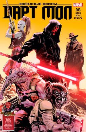 Обложка комикса Звёздные Войны: Дарт Мол (2017) #03