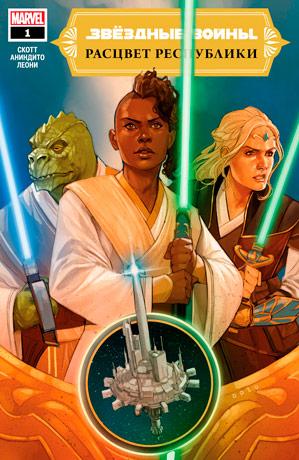 Обложка комикса Звёздные Войны: Расцвет Республики #01