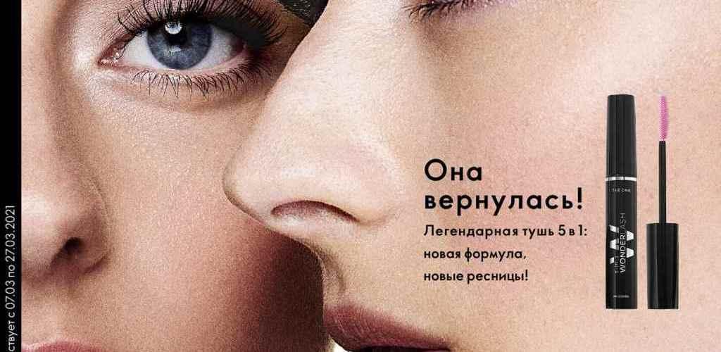Регистрация в Орифлейм онлайн бесплатно. 65 стран мира