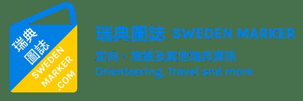 瑞典圖誌 Sweden Marker | 定向、旅遊及其他瑞典資訊 Orienteering, Travel and more