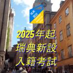 2025年起瑞典新設入籍考試