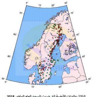 الزلازل والهزات الأرضية التي ضربت السويد العام الماضي