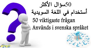 50 سؤال الاكثر استخدام في اللغة السويدية