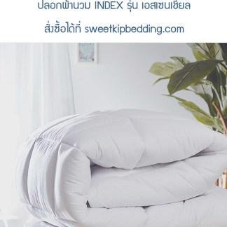 ปลอกผ้านวม INDEX รุ่น เอสเซนเชียล