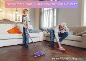 เคล็ดลับ! ทำความสะอาดบ้านอย่างไร ให้ปลอดภัยจากไวรัส Covid-19