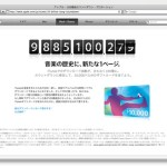 Apple アップル 100億曲カウントダウン・プロモーション