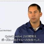 Mark B.(QC25 Product Architect)ボーズオンラインストアより