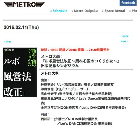 京都メトロ『ルポ風営法改正~踊れる国のつくりかた~』出版記念シンポジウム