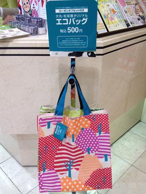 四条烏丸の大丸京都店で購入したSOU・SOUデザインのオリジナルエコバッグ