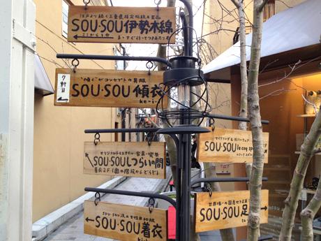 『京都四条河原町にある和ブランド『SOU・SOU(そうそう)』のショップ一覧