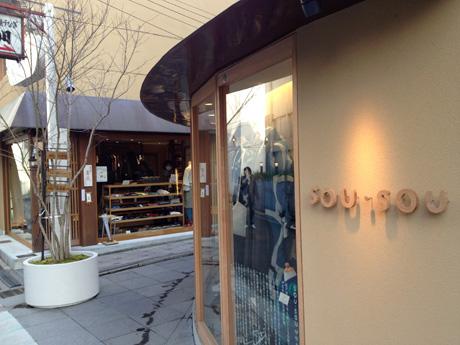 『京都四条河原町にある和ブランド『SOU・SOU(そうそう)』