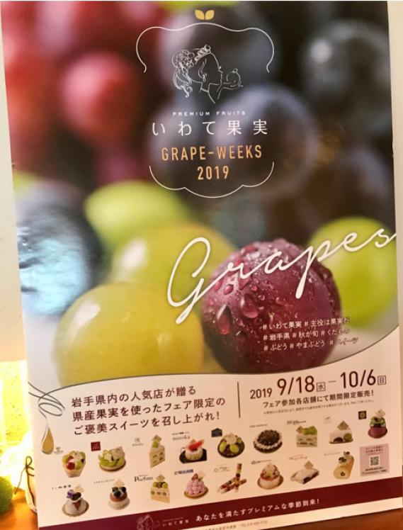旬の岩手県産ぶどうがスイーツに「いわて果実 GRAPE WEEKS 2019」