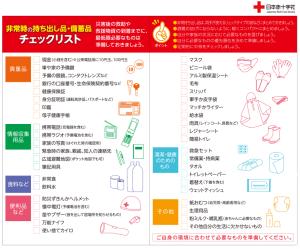 災害時チェックリスト-日本赤十字社