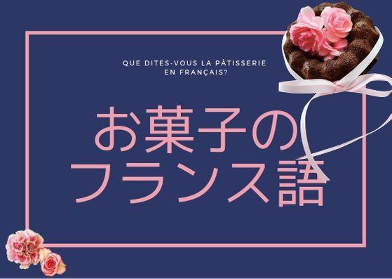 お菓子のフランス語