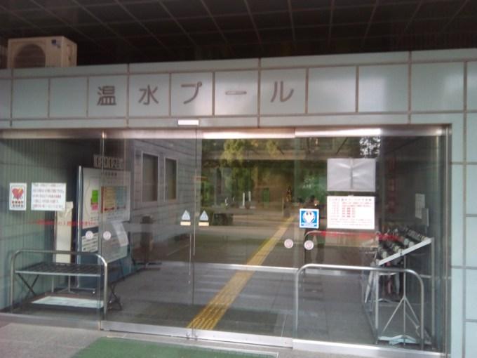 平塚総合公園温水プールの入り口