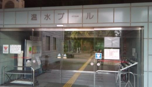 平塚総合公園の温水プールは湘南地区にある唯一の50m室内プール。しかも一日中泳げる!レビュー