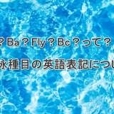 競泳種目の英語表記