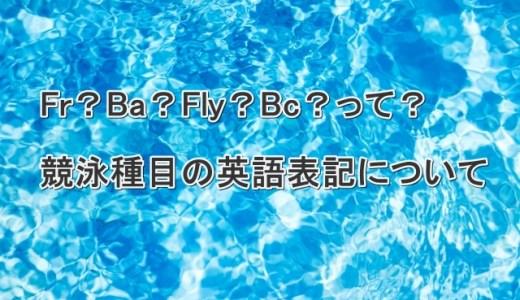 水泳の種目を英語で表すと何?Fr,Br,Ba,Flyという表記について