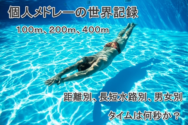 水泳・個人メドレーの世界記録は何秒?100m・200m400m ...