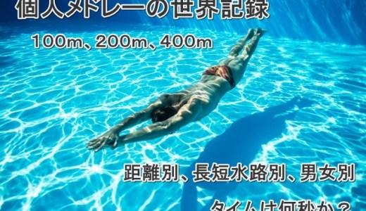 水泳・個人メドレーの世界記録は何秒?100m・200m400m・男女別のタイム一覧