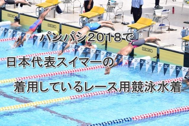 水泳選手の着用している競泳水着