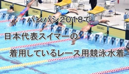 パンパシフィック水泳大会で着用!一流スイマーの競泳水着がコレだ!