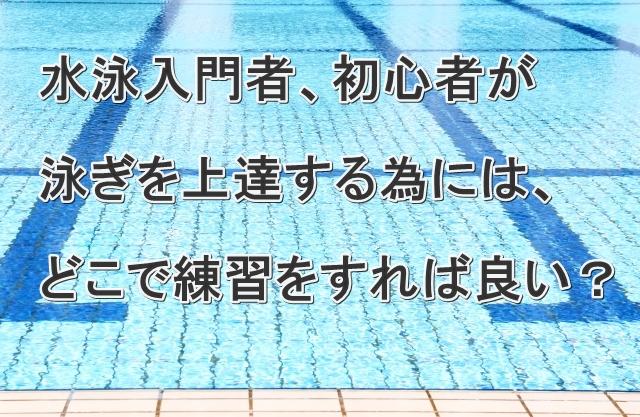 水泳初心者の練習場所