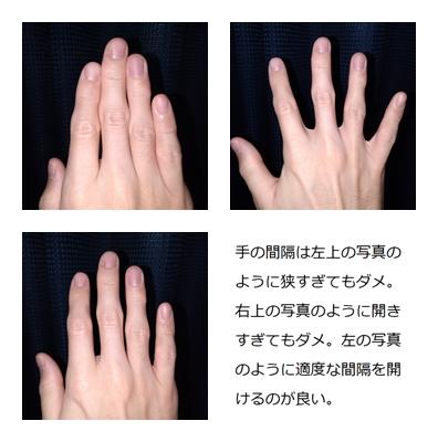 入水時の手の間隔